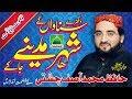 Download mp3 Hafiz Muhammad Asif Chishti punjabi naat Dukhry Sunawan Gey for free