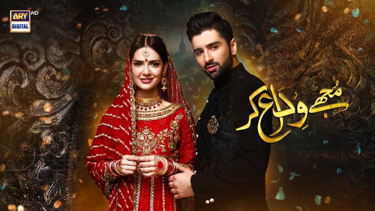 Mujhay Vida Kar Episode Muneeb Butt - Madiha Imam - Highlights - ARY Digital