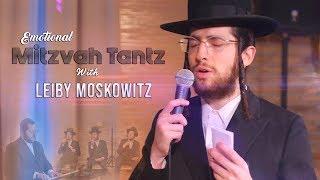 The Dream Mitzvah Tantz! - Leiby Moskowitz | מצוה טאנץ מרגש - לייבי מאשקאוויטש