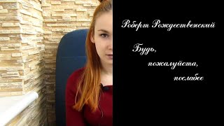 Р. Рождественский - Будь, пожалуйста, послабее..| Стихи зарубежных поэтов | Стихи Задоя
