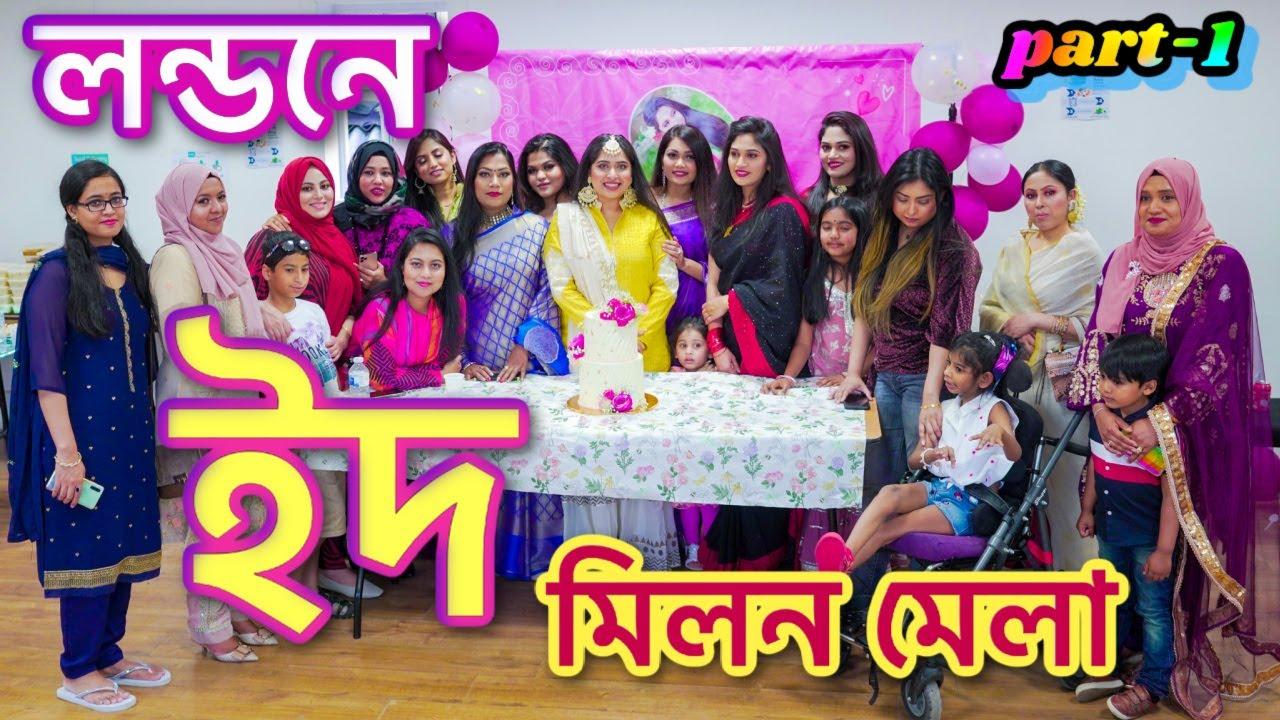 ঈদের আনন্দে মেতেছিলাম আমরা বাঙালিরা Post Eid G2G by @Shahnaz Shimul  & @Sajia Farah Vlogz  Part-1