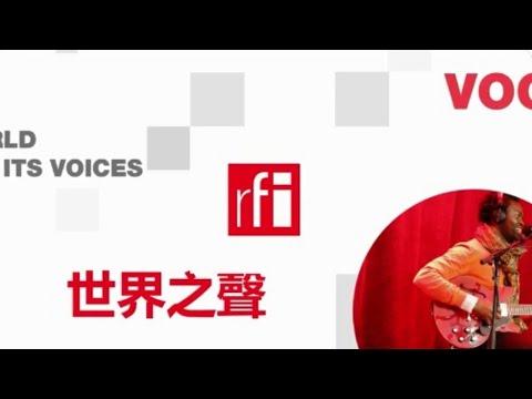 法国国际广播电台2020年3月17日第2节播音直播(北京时间06-07点)