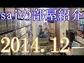【saiのルームツアー2014.12】ゲーム部屋&アニメ部屋などの部屋紹介動画【2014 Game Room Tour】