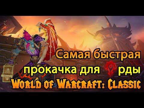 Быстрая прокачка для Орды | World of Warcraft: Classic