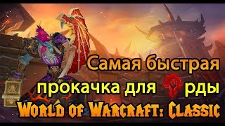 Быстрая прокачка для Орды | World of Warcraft: Classic