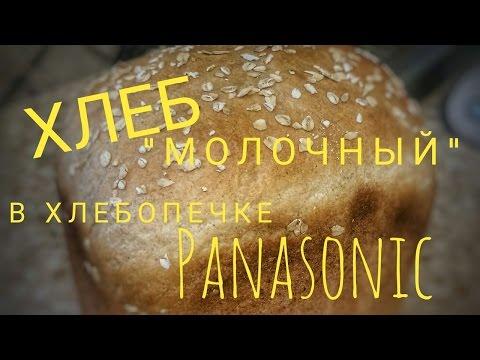 Хлеб молочный