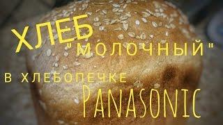 Молочный хлеб в хлебопечке Panasonic