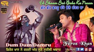 Dum Dum Damru Baje | ਡੰਮ ਡੰਮ ਡਮਰੂ ਵੱਜੇ ਭੋਲੇ ਸ਼ੰਕਰ ਦਾ | Feroz Khan | Ek Sham Sai K Naam | SR Media