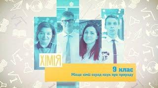 9 класс, 10 июня - Урок онлайн Химия: Химическая наука и производство в Украине