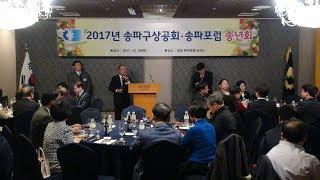 옥토배기 문화예술TV21 촬영, 송파구상공회, 송파포럼…