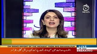 Aaj Pakistan With Sidra Iqbal | 18 September 2020 | Aaj News | AJ1F