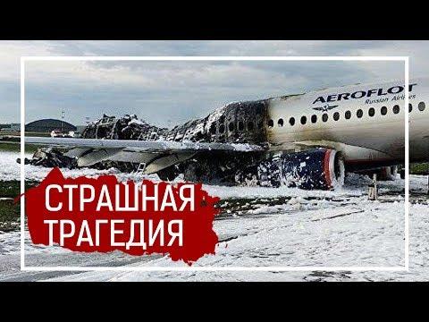 41 человек погиб в авиакатастрофе в «Шереметьево»