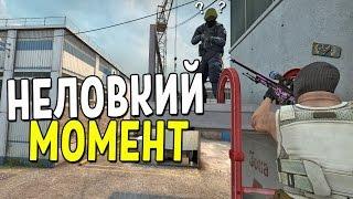 CS:GO - НЕЛОВКИЙ МОМЕНТ