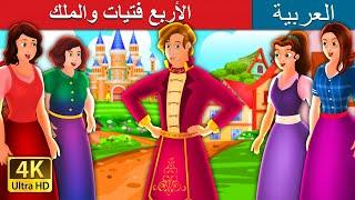 الأربع فتيات والملك | Four Girls and The King Story | Arabian Fairy Tales