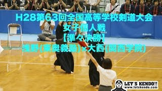 2016/8/3~5、H28第63回全国高等学校剣道大会(岡山インターハイ)の試合...