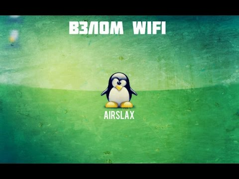 Взлом Wi-Fi сетей 100% рабочий способ НА …