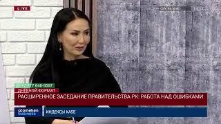 Новости Казахстана. Выпуск от 24.01.20 / Дневной формат