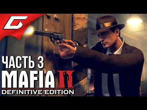 MAFIA 2: Definitive Edition ➤ Прохождение #3 ➤ НЕБО В КЛЕТОЧКУ