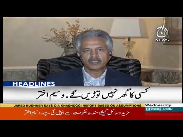Headlines 12 AM | 12 December 2018 | Aaj News