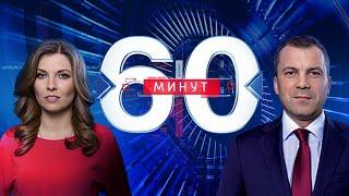 60 минут по горячим следам (вечерний выпуск в 18:50) от 01.11.19
