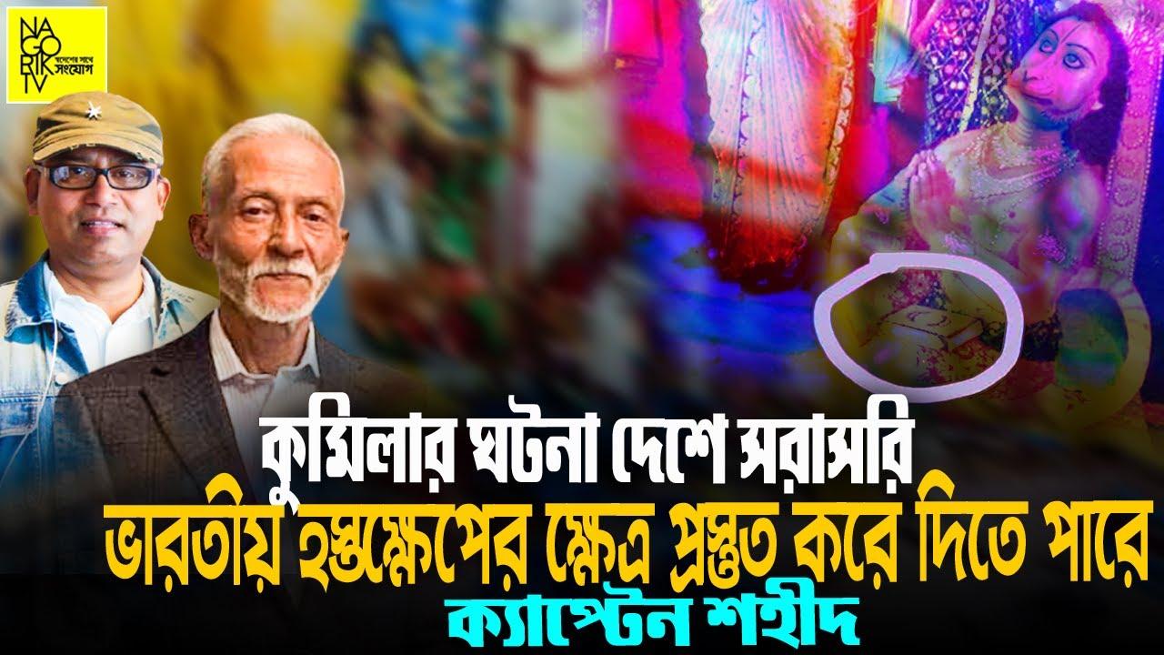 Download কুমিল্লায় কোরআন অবমাননার ঘটনা নিয়ে মুখ খুললেন ক্যাপ্টেন শহীদ ইসলাম     Nagorik TV