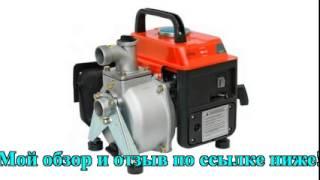 Мотопомпа для чистой воды fubag pg 302(, 2016-06-27T09:49:43.000Z)