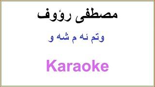 Kurdish Karaoke: Mustafa Rauf مصطفى رؤوف - وتم ئه م شه و