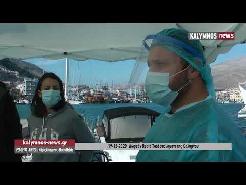 19-12-2020 Δωρεάν Rapid Test στο λιμάνι της Καλύμνου