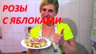 Розы из Слоеного Теста и Яблок, Очень Вкусная Выпечка(, 2016-10-21T07:00:00.000Z)