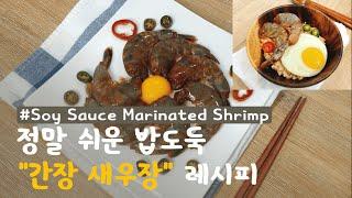 ENG SUB) 간장새우장 만들기(맛보장!) Korea…