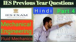50) IES SOLVED QUESTIONS - Part 4 | Mechanical Engineering - Hindu | FlUID MECHANICS