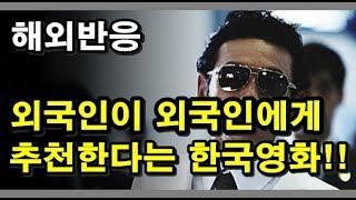 (해외반응) 외국인이 외국인한테 추천하는 한국영화란?