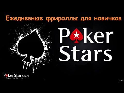 Poker Stars - ежедневные фрироллы для новичков #1