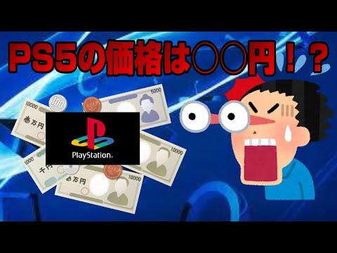 【PS5】発売日と価格のリークキター(゚∀゚)ー! プレイステーション5 PlayStation5 プレステ5 PS5 プレイステーション5  PlayStation5 プレステ5