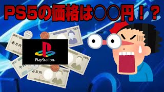♯3【PS5】発売日と価格のリークキター(゚∀゚)ー!   プレイステーション5 PlayStation5 プレステ5 #PS5 #プレイステーション5 #PlayStation5 #プレステ5