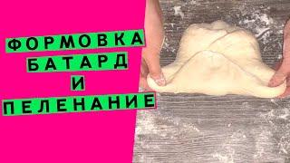 Формовка хлеба батард и пеленание Способы формовки Серия 1
