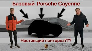 Porsche Cayenne в базе за 50.000$.  Тест-Драйв Porsche Cayenne.