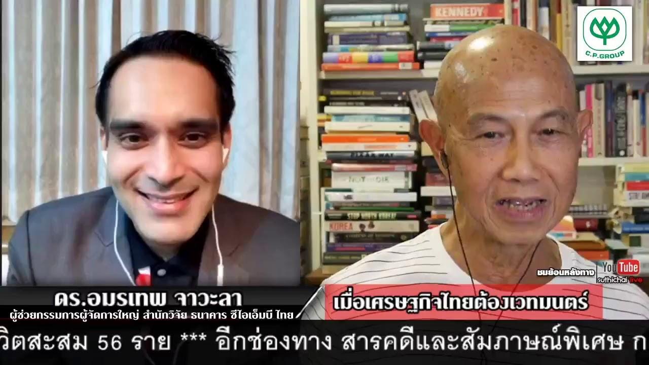 Suthichai live : เมื่อเศรษฐกิจไทยต้องเวทมนตร์