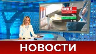 Выпуск новостей в 12:00 от 08.06.2021