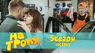 На троих 5 сезон 10 серия | Измена мужу на СТО, как работник нашёл нижнее белье неверной жены!