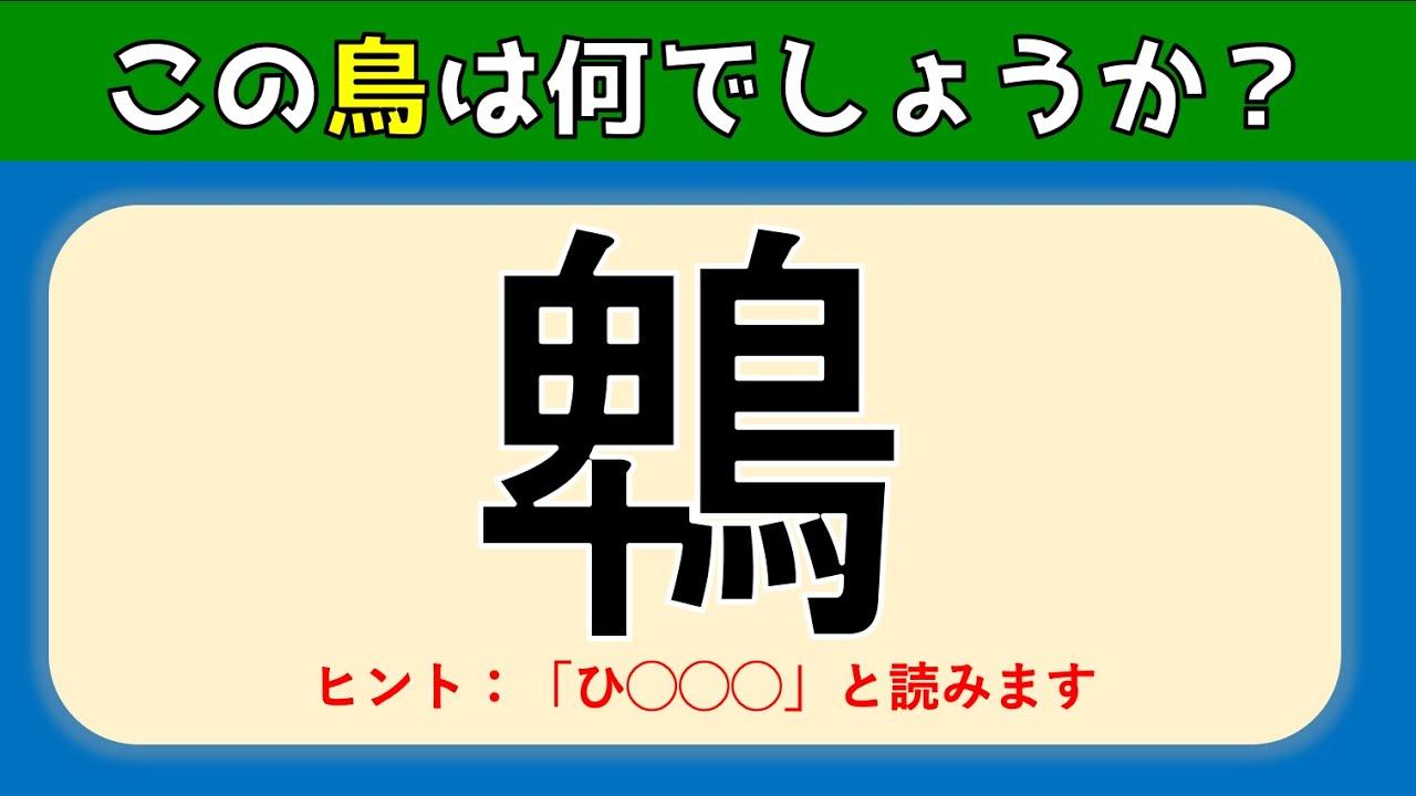 にくい 漢字 読み