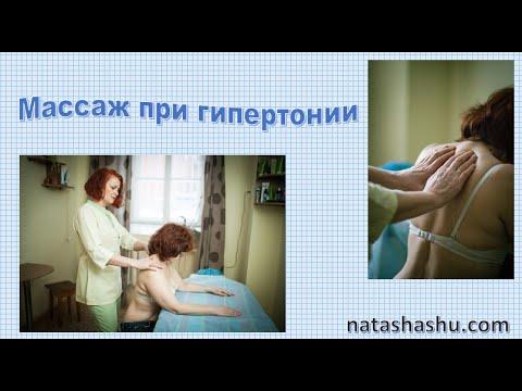 Массаж шеи при гипертонии. Как и когда делать массаж при гипертонии.