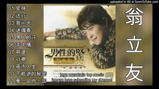 11 Lagu Hokkien By-Weng Li you -翁立友