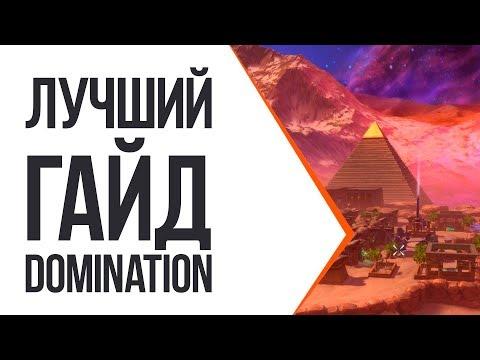 видео: domination - СУПЕР ГАЙД ЗА 5 МИНУТ