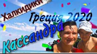 Халкидики Касандра Греция Цены в греческой таверне Цены на апартаменты Kasandra Greece Apartamente