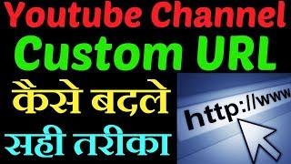 How To Change Youtube Channel Custom URL Again Hindi 2018-2019 | Custom URL More Than Once Time