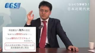 CGS公式ブログ http://ameblo.jp/cgsinfo/ 『じっくり学ぼう!日本近現...