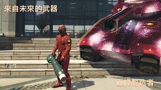 【小林】GTA5:1.46  新武器測試(含聖甲蟲防炸測試)