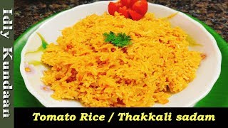 Thakkali Sadam Recipe in Tamil | தக்காளி  சாதம் | Tomato Rice in Tamil