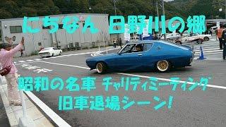 にちなん 日野川の郷 昭和の名車 チャリティミーティング 旧車退場シーン